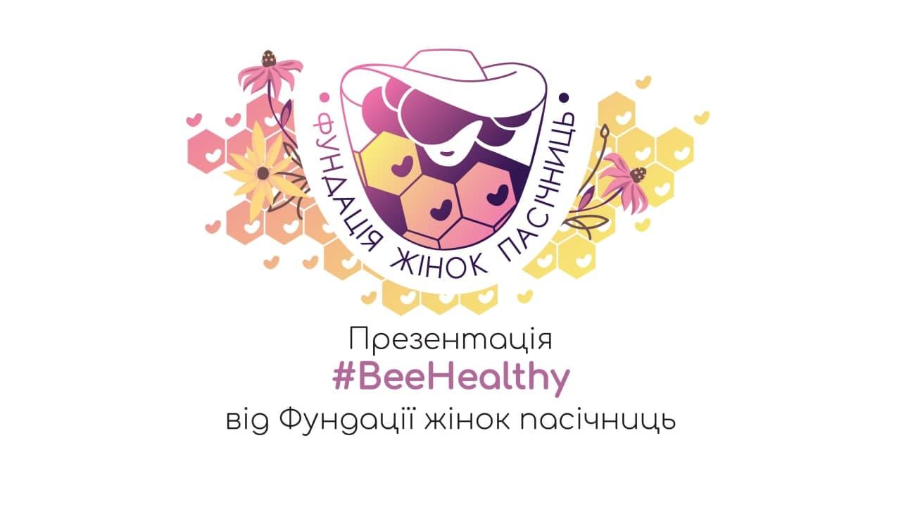 ВeeHealthy. Презентація оздоровчих продуктів бджільництва