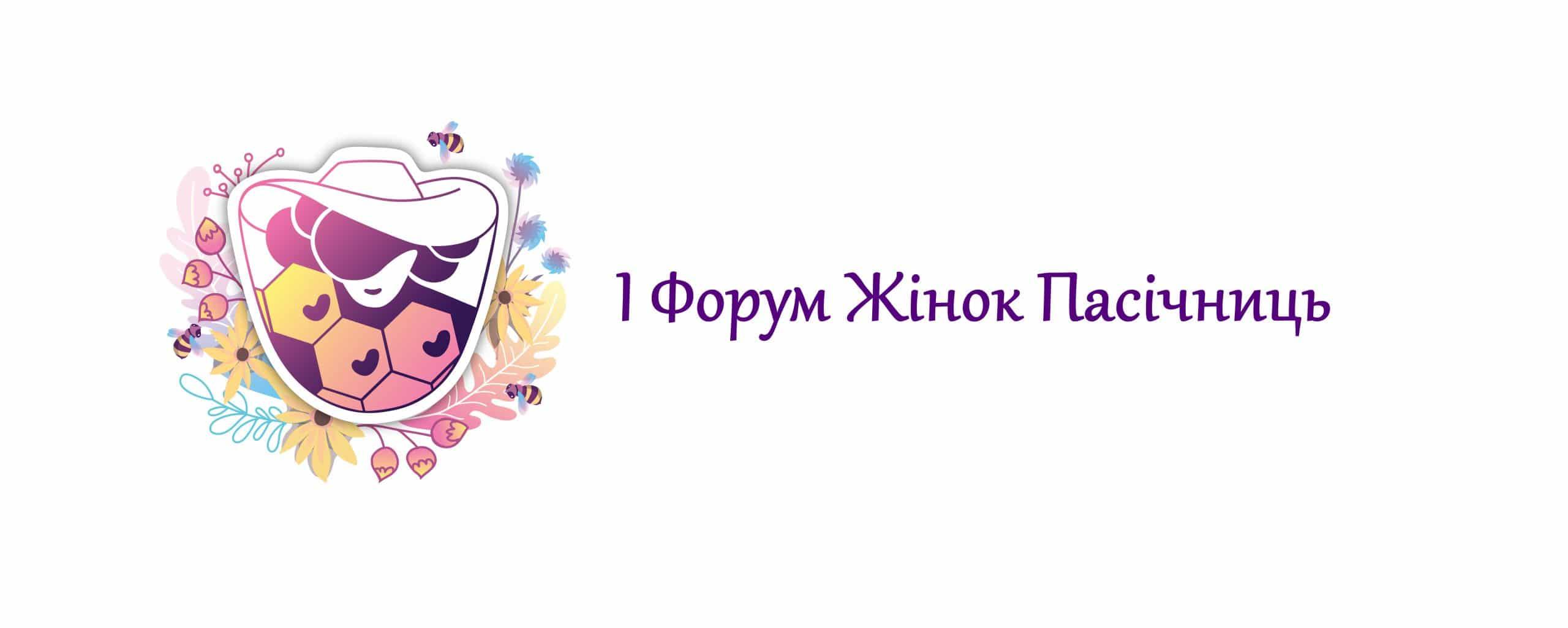 Форум Жінок Пасічниць